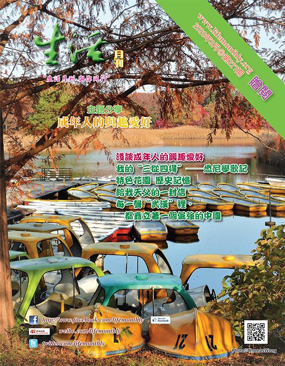 生活月刊2020年1月-227期