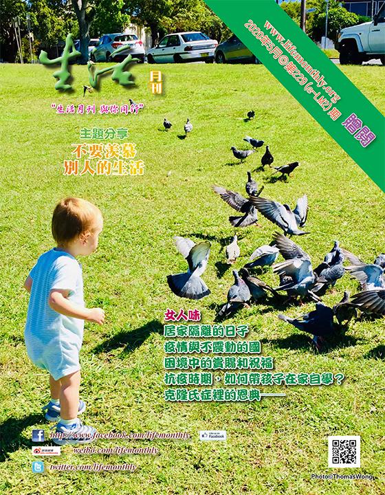 生活月刊2020年5月-229期