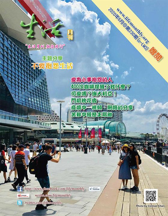 生活月刊2020年1月-230期
