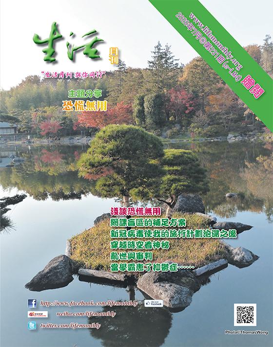 生活月刊2020年1月-231期