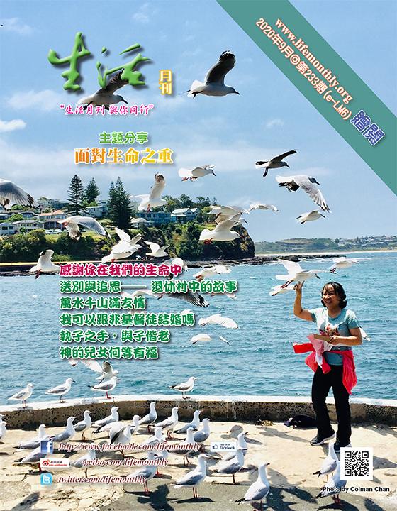 生活月刊2020年9月-233期