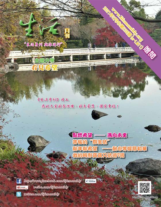 生活月刊2021年2月-238期