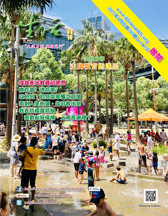 生活月刊2021年4月-240期