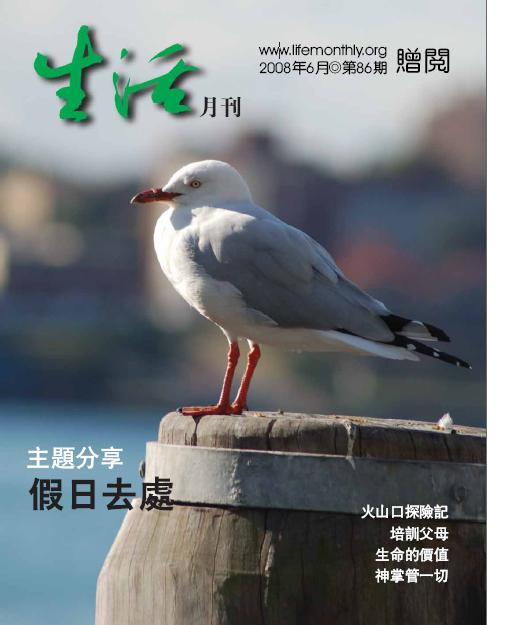 生活月刊2008年6月-86期